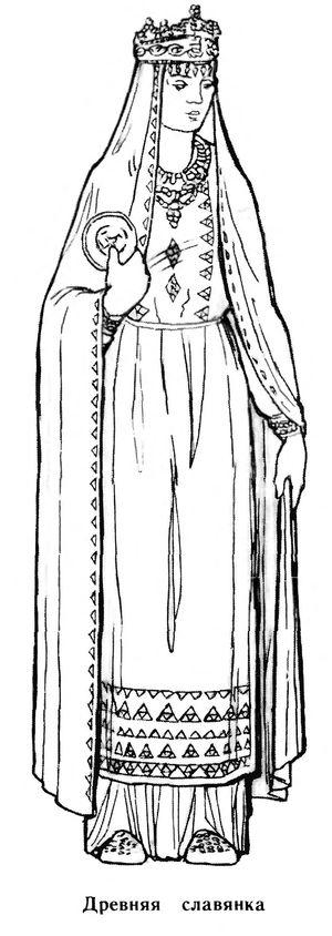 Славянская культура костюм древней